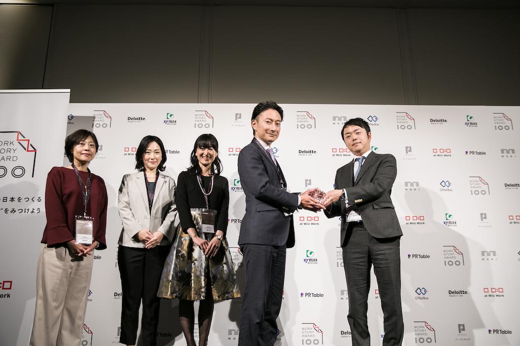 Work Story Award 2019 審査員特別賞受賞