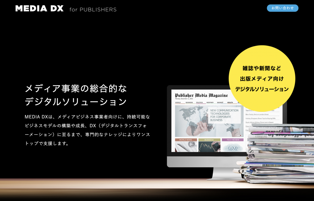 Media DX for Publishers